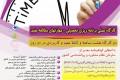 برگزاری کارگاه عملی برنامه ریزی تحصیلی و مهارتهای مطالعه مفید در بوشهر